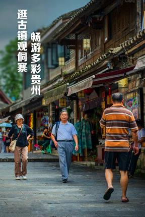 逛古镇观侗寨,畅游多彩贵州