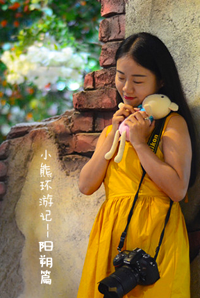 小熊環游記——陽朔篇