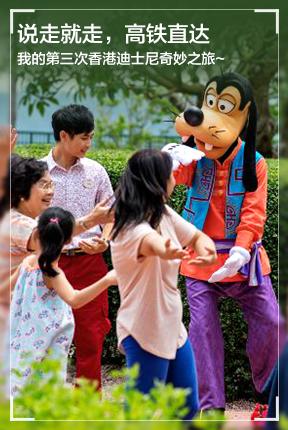 說走就走,高鐵直達,我的第三次香港迪士尼奇妙之旅~