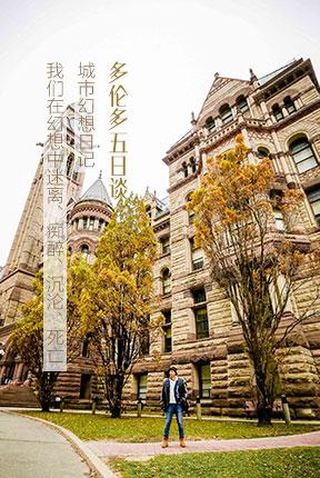 【加拿大】多倫多五日談:城市幻想日記